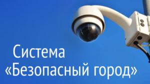 Росэлектроника разработала комплекс оповещения о ЧС для «Безопасного города»