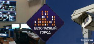 МЧС России координирует развитие комплекса «Безопасный город»