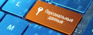 Госдума приняла в первом чтении законопроект о персональных данных россиян